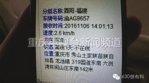 酉阳到秀山汽车时刻表-重庆大客车荒郊野岭被截 22名乘客吓得瑟瑟发抖高清图片
