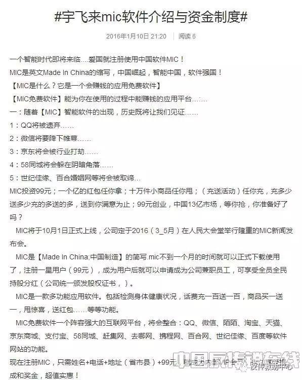 宇飞来MIC公司被网友举报涉嫌传销