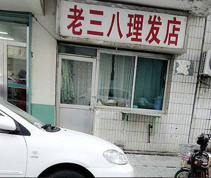 冰箱笑话191:不许再欺负我的小情人 作者: 来源:
