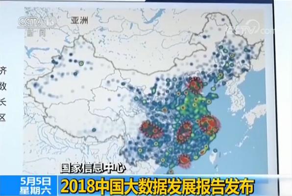 2018中国大数据发展报告:我国数字经济已形成五大聚集区域