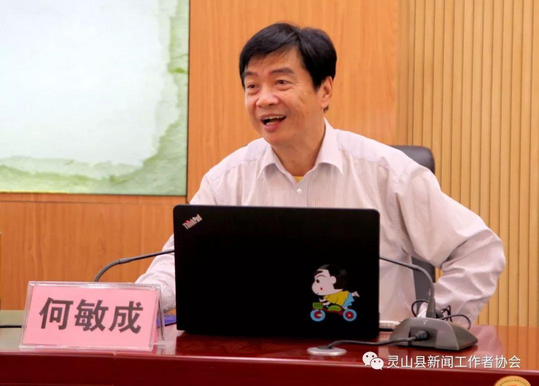 何敏成到灵山作中国工会十七大精神专题报告会